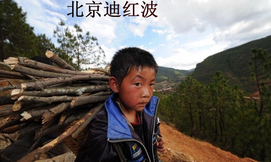 贫困山区儿童