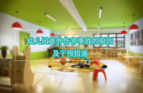 幼儿园意外伤害事故的原因及干预措施